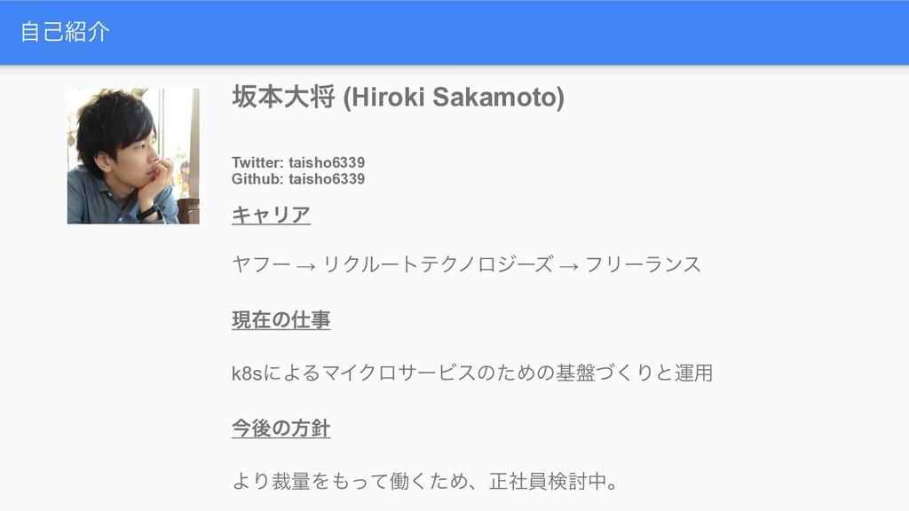 ࣗݾհ ࡔຊେক (Hiroki Sakamoto) Twitter: taisho6339...