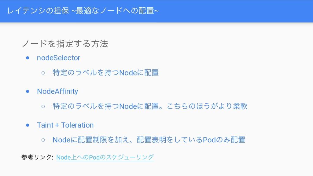 ϨΠςϯγͷ୲อ ~࠷దͳϊʔυͷஔ~ ϊʔυΛࢦఆ͢Δํ๏ ● nodeSelector...
