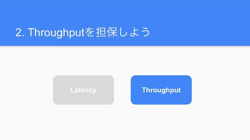 2. ThroughputΛ୲อ͠Α͏ Throughput Latency