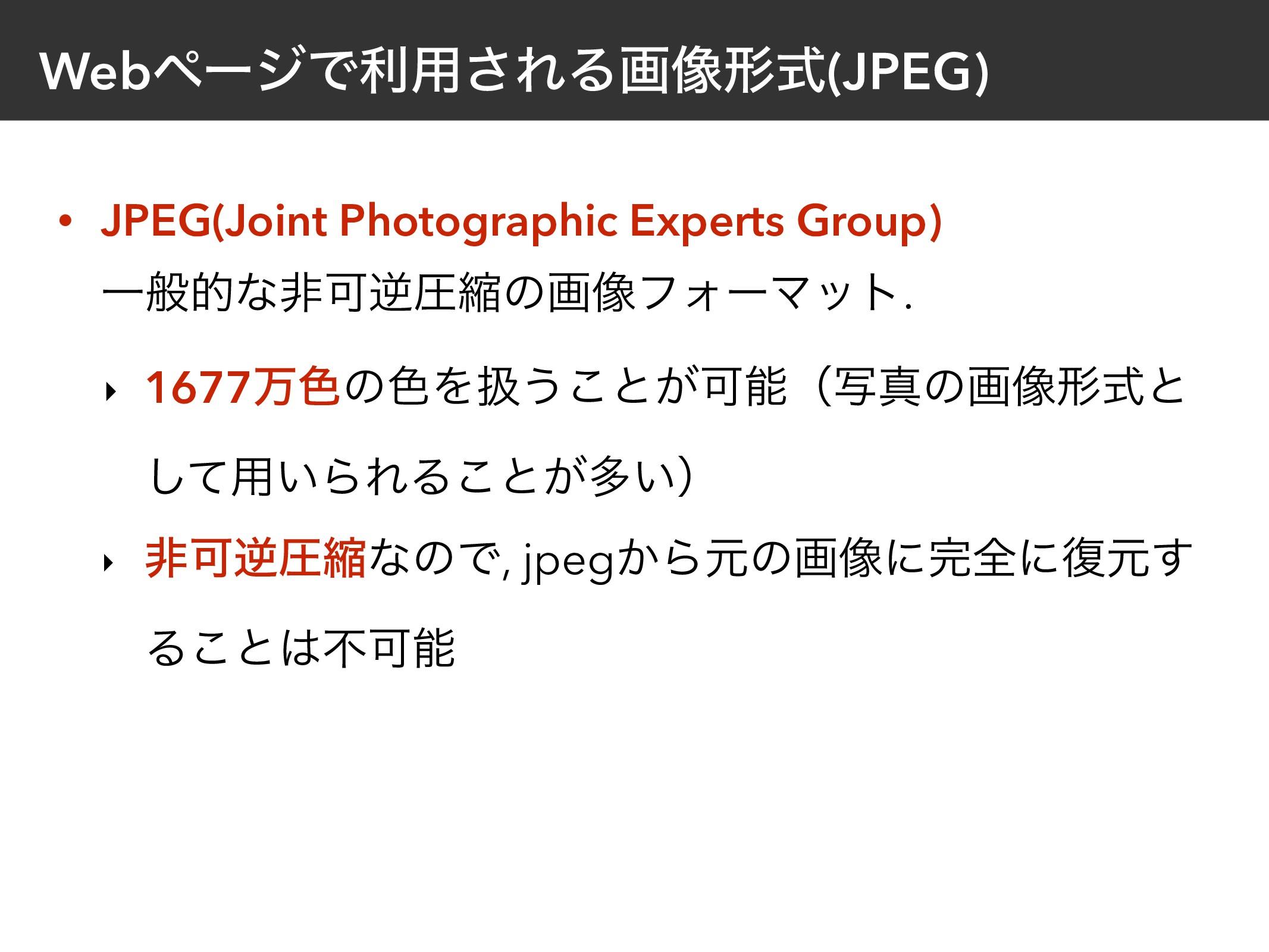 WebϖʔδͰར༻͞ΕΔը૾ܗࣜ(JPEG) • JPEG(Joint Photographi...