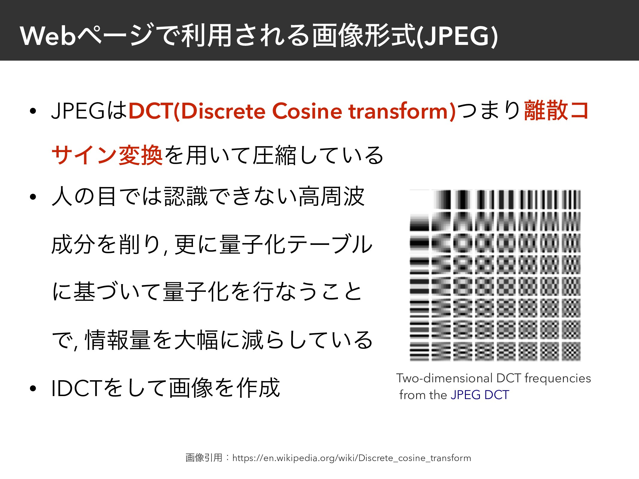WebϖʔδͰར༻͞ΕΔը૾ܗࣜ(JPEG) • JPEGDCT(Discrete Cosi...