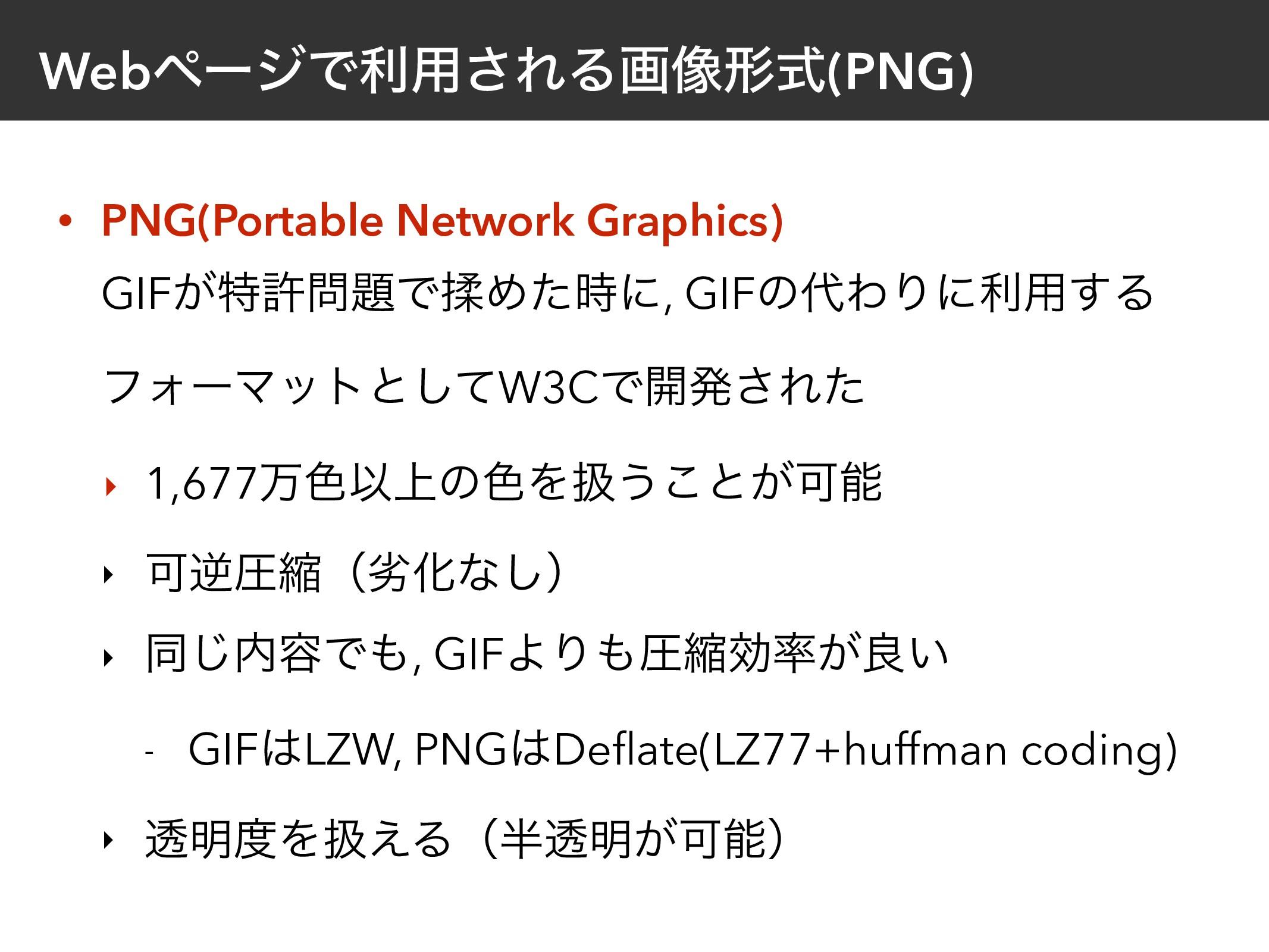 WebϖʔδͰར༻͞ΕΔը૾ܗࣜ(PNG) • PNG(Portable Network Gr...
