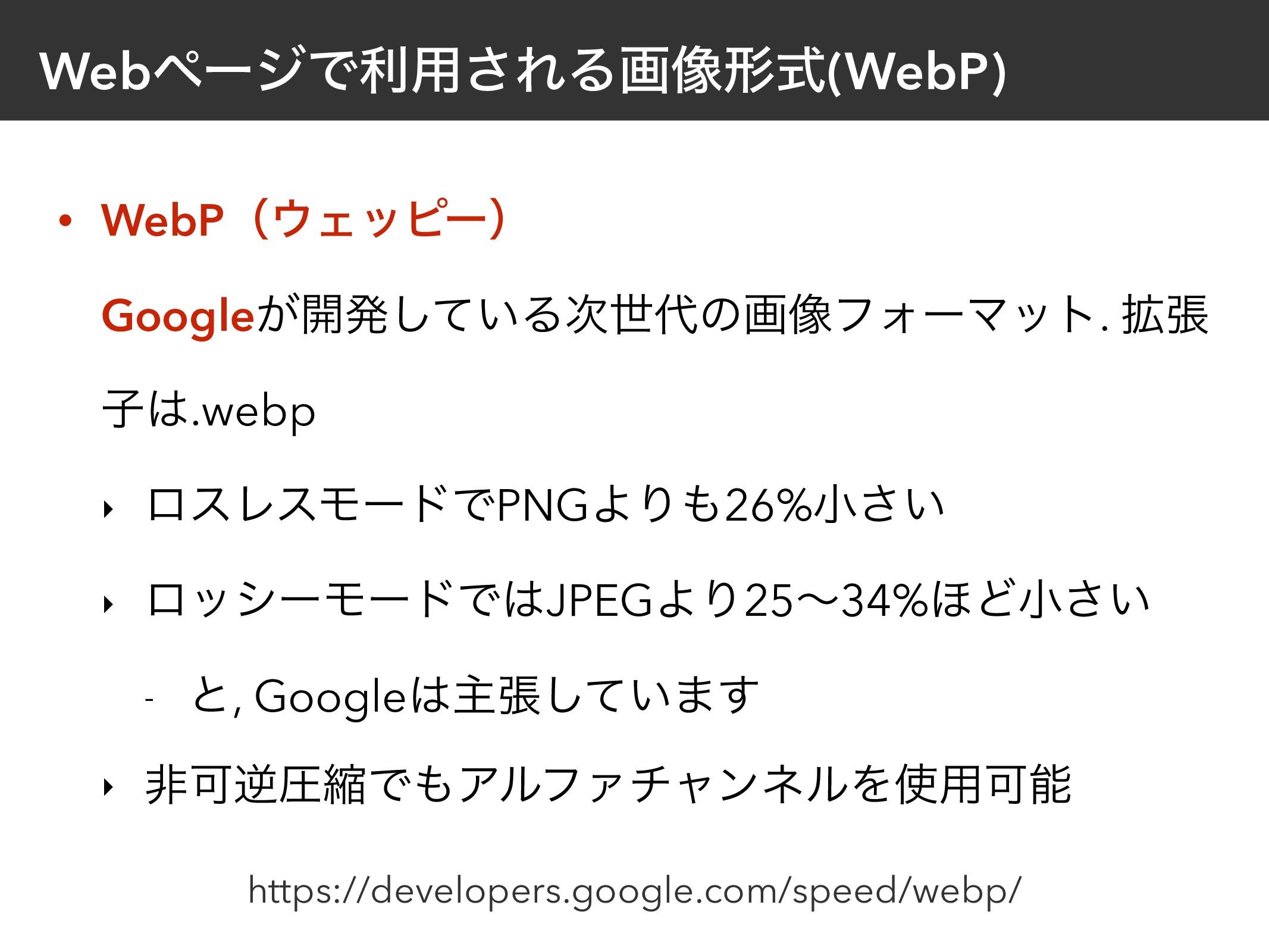 WebϖʔδͰར༻͞ΕΔը૾ܗࣜ(WebP) • WebPʢΣοϐʔʣ Google͕։ൃ...