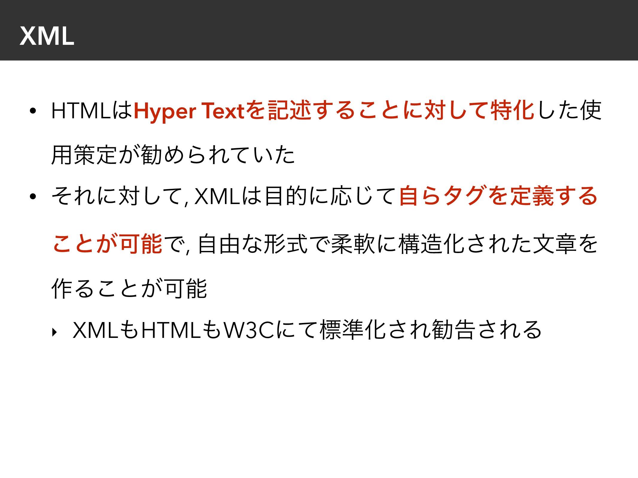 XML • HTMLHyper TextΛهड़͢Δ͜ͱʹରͯ͠ಛԽͨ͠ ༻ࡦఆ͕קΊΒΕͯ...