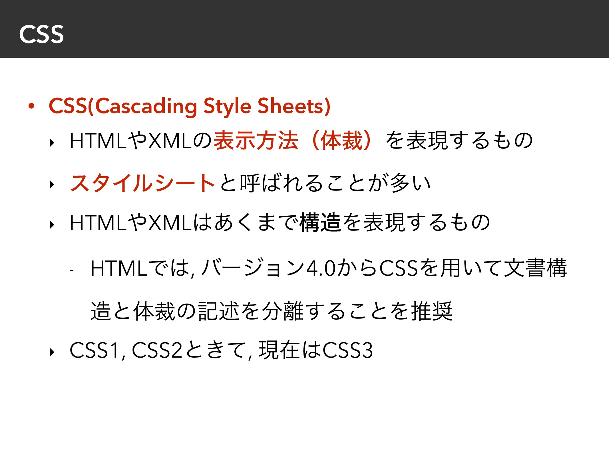 CSS • CSS(Cascading Style Sheets) ‣ HTMLXMLͷදࣔ...