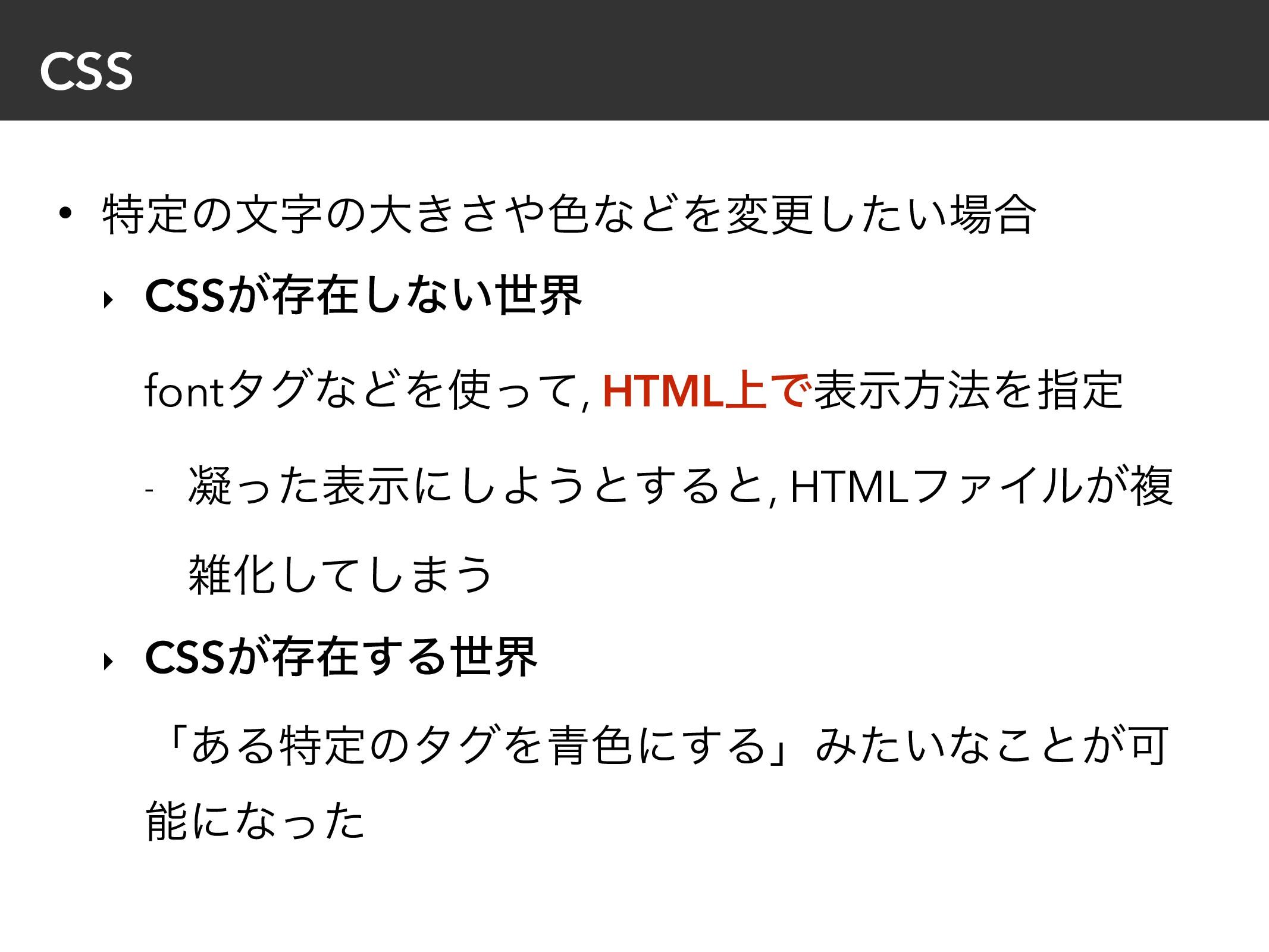 CSS • ಛఆͷจͷେ͖͞৭ͳͲΛมߋ͍ͨ͠߹ ‣ CSS͕ଘࡏ͠ͳ͍ੈք font...