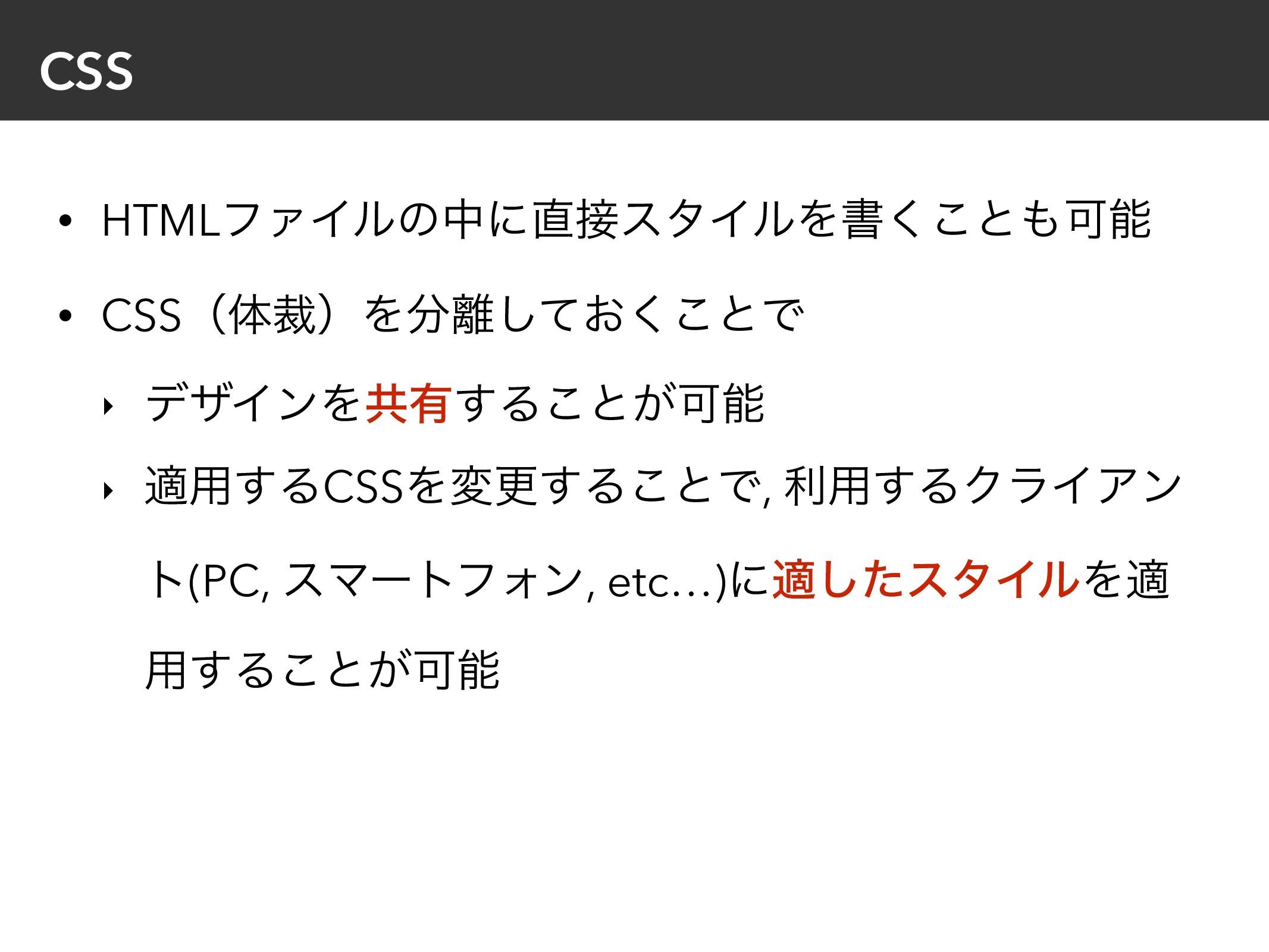 CSS • HTMLϑΝΠϧͷதʹελΠϧΛॻ͘͜ͱՄ • CSSʢମࡋʣΛ͓ͯ͠...