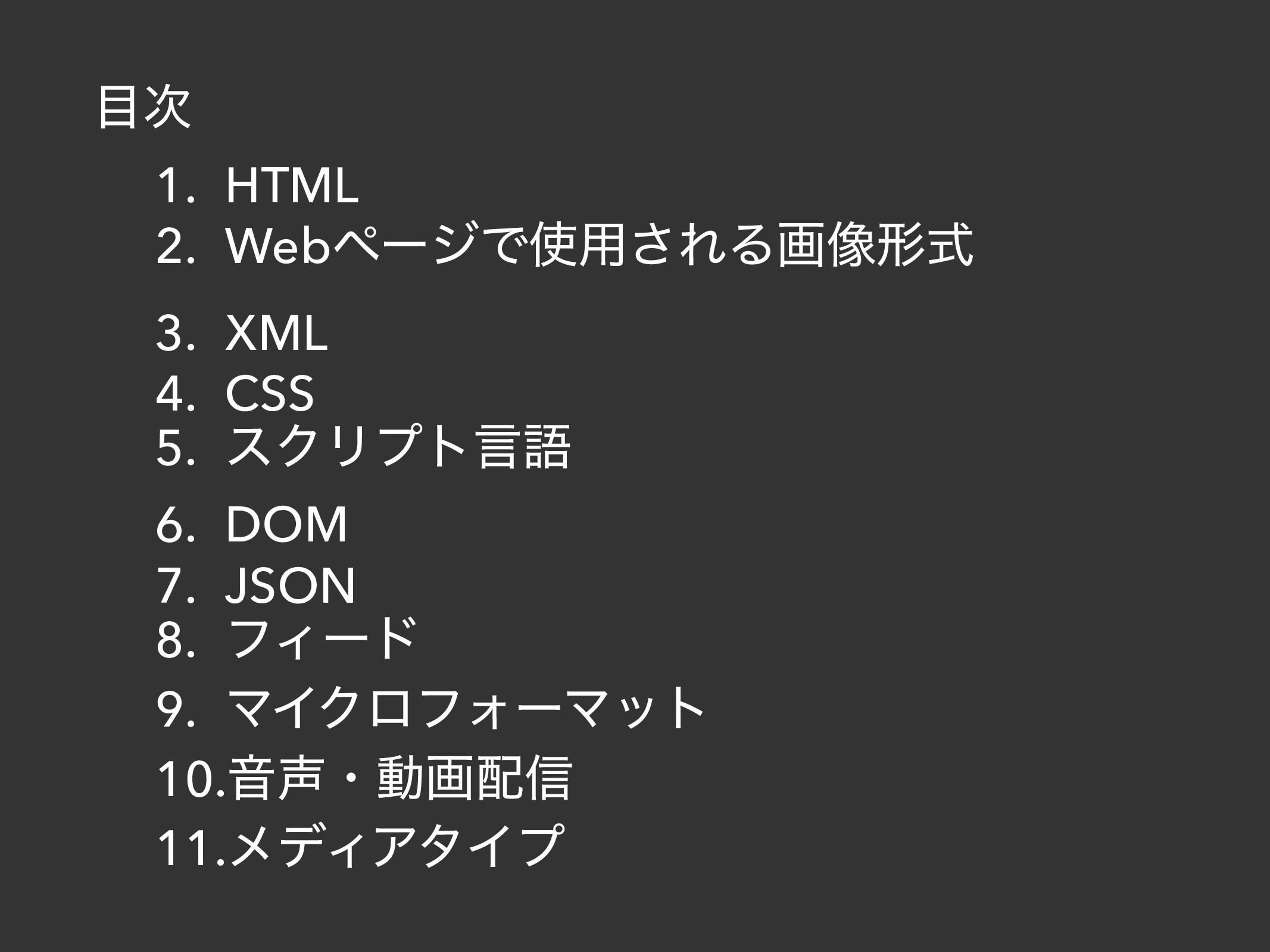  1. HTML 2. WebϖʔδͰ༻͞ΕΔը૾ܗࣜ 3. XML 4. CSS 5....