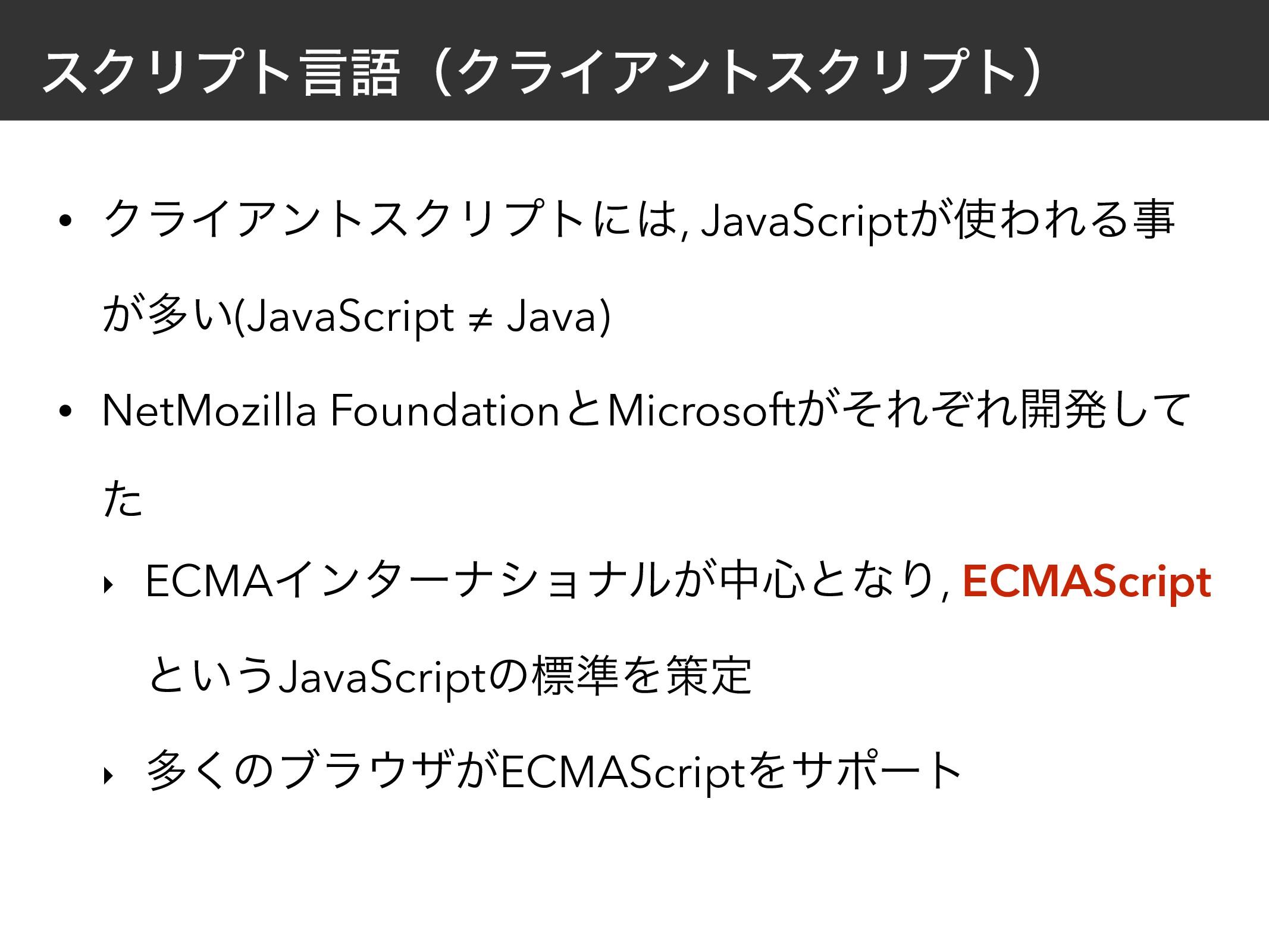 εΫϦϓτݴޠʢΫϥΠΞϯτεΫϦϓτʣ • ΫϥΠΞϯτεΫϦϓτʹ, JavaScrip...