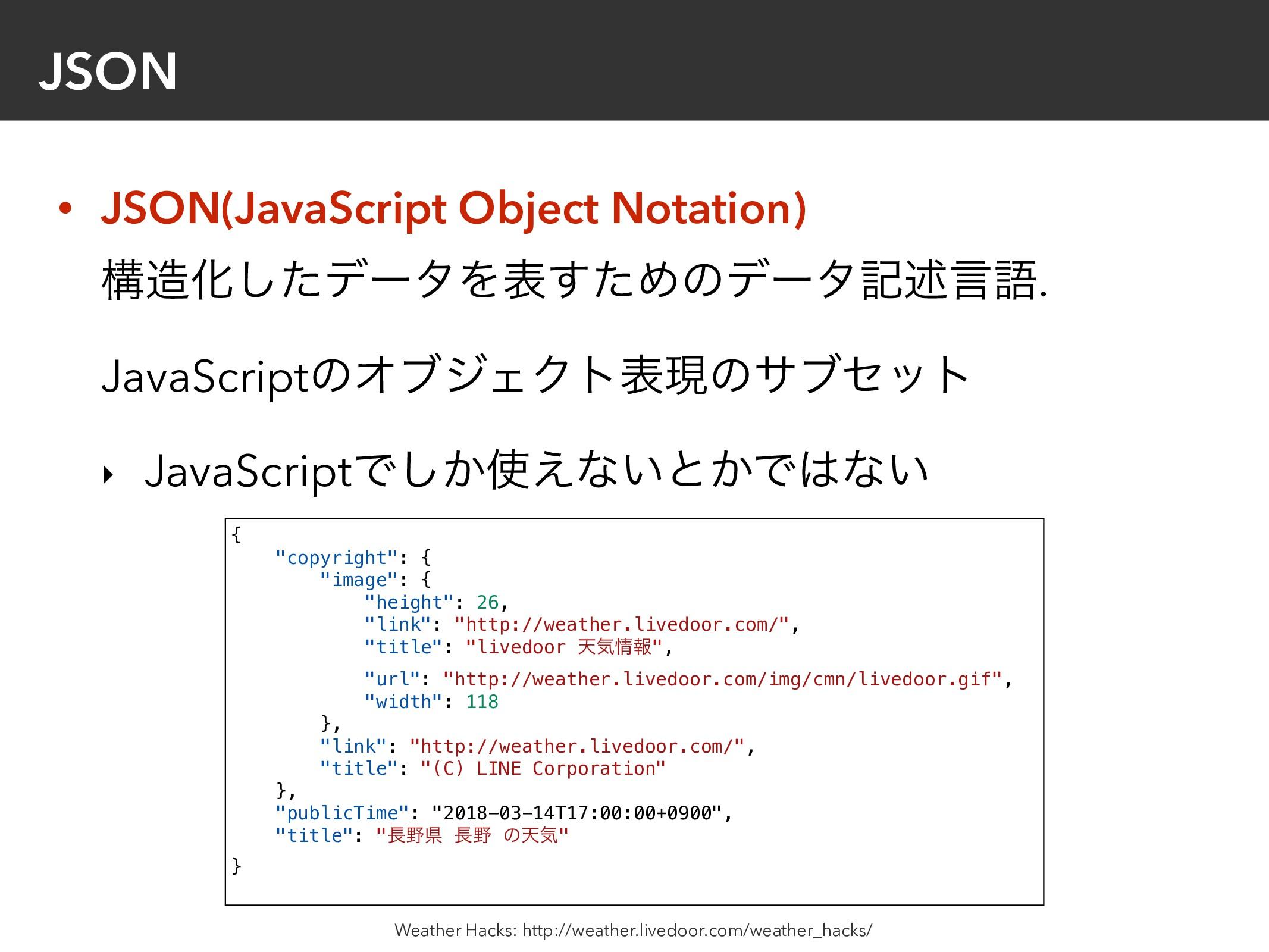 JSON • JSON(JavaScript Object Notation) ߏԽͨ͠σ...