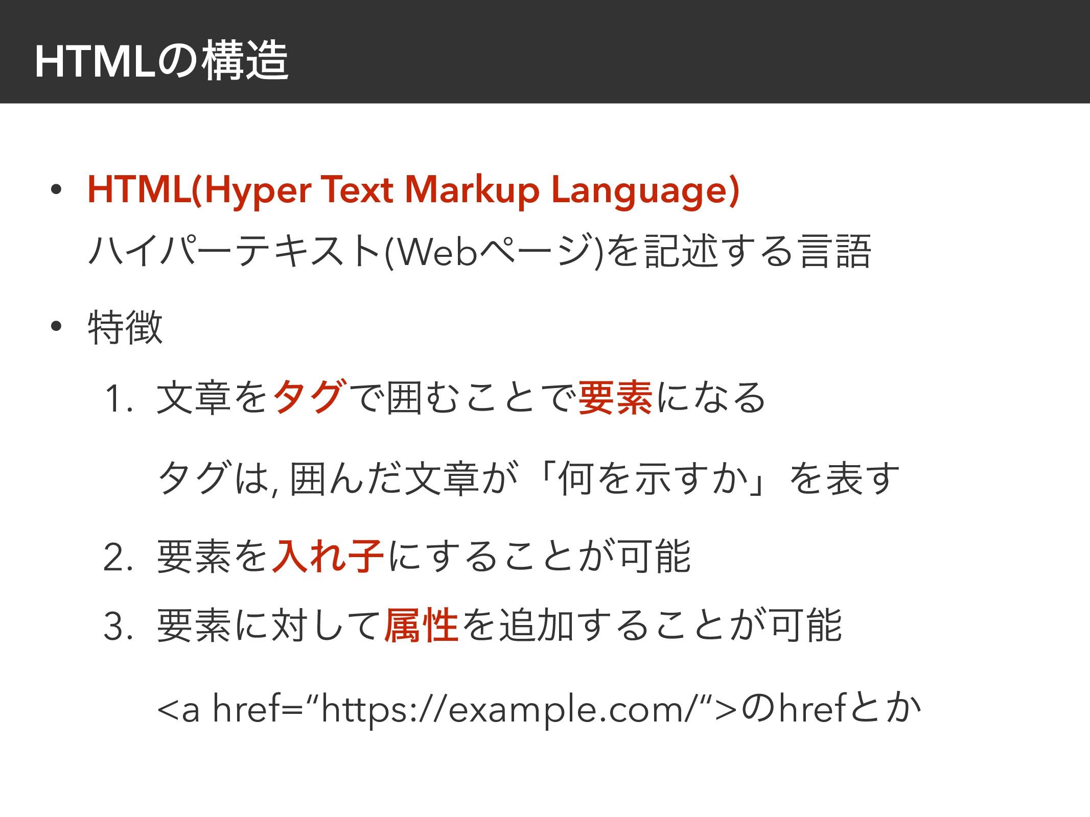 HTMLͷߏ • HTML(Hyper Text Markup Language) ϋΠύ...