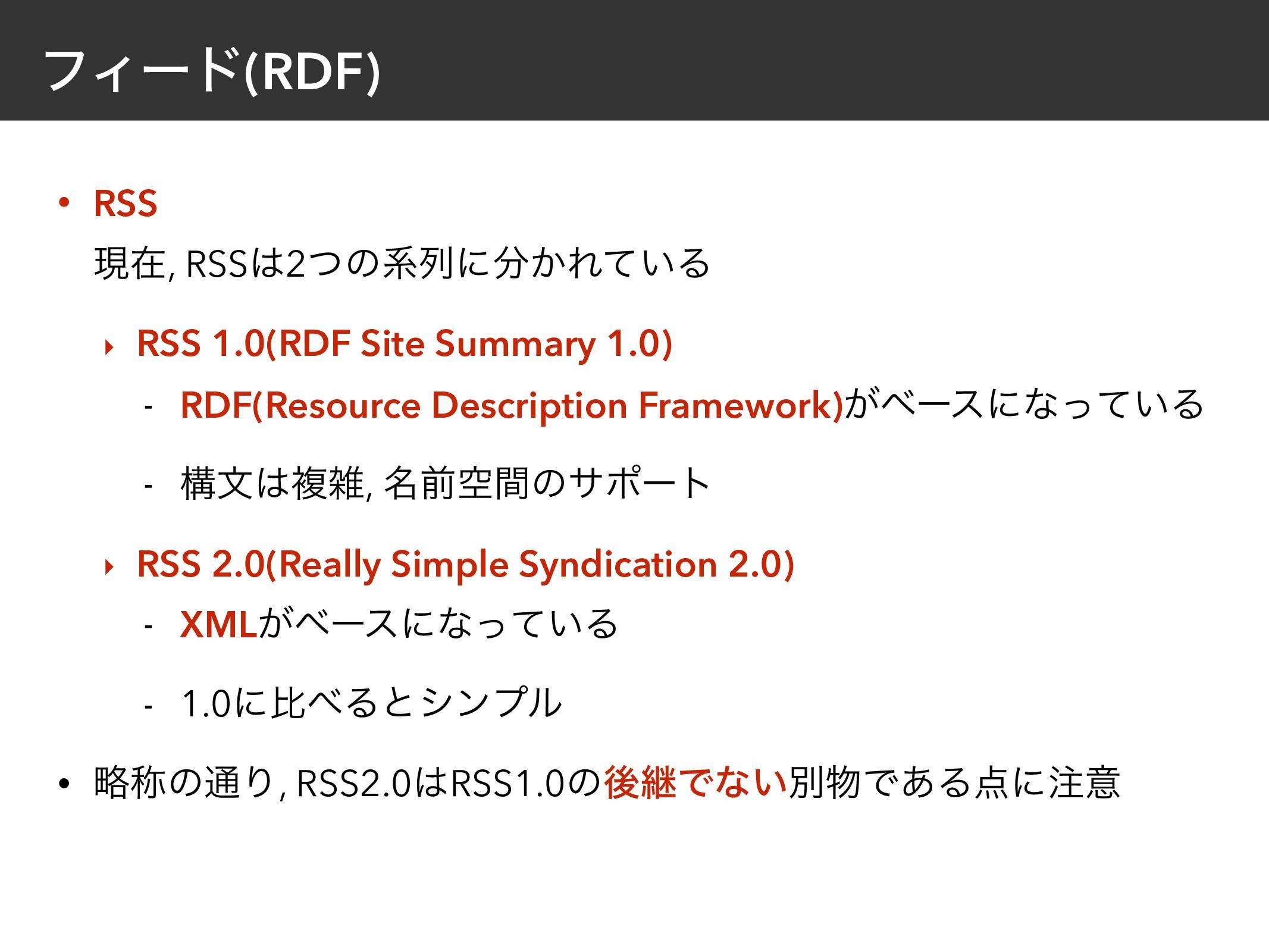 ϑΟʔυ(RDF) • RSS ݱࡏ, RSS2ͭͷܥྻʹ͔Ε͍ͯΔ ‣ RSS 1.0...