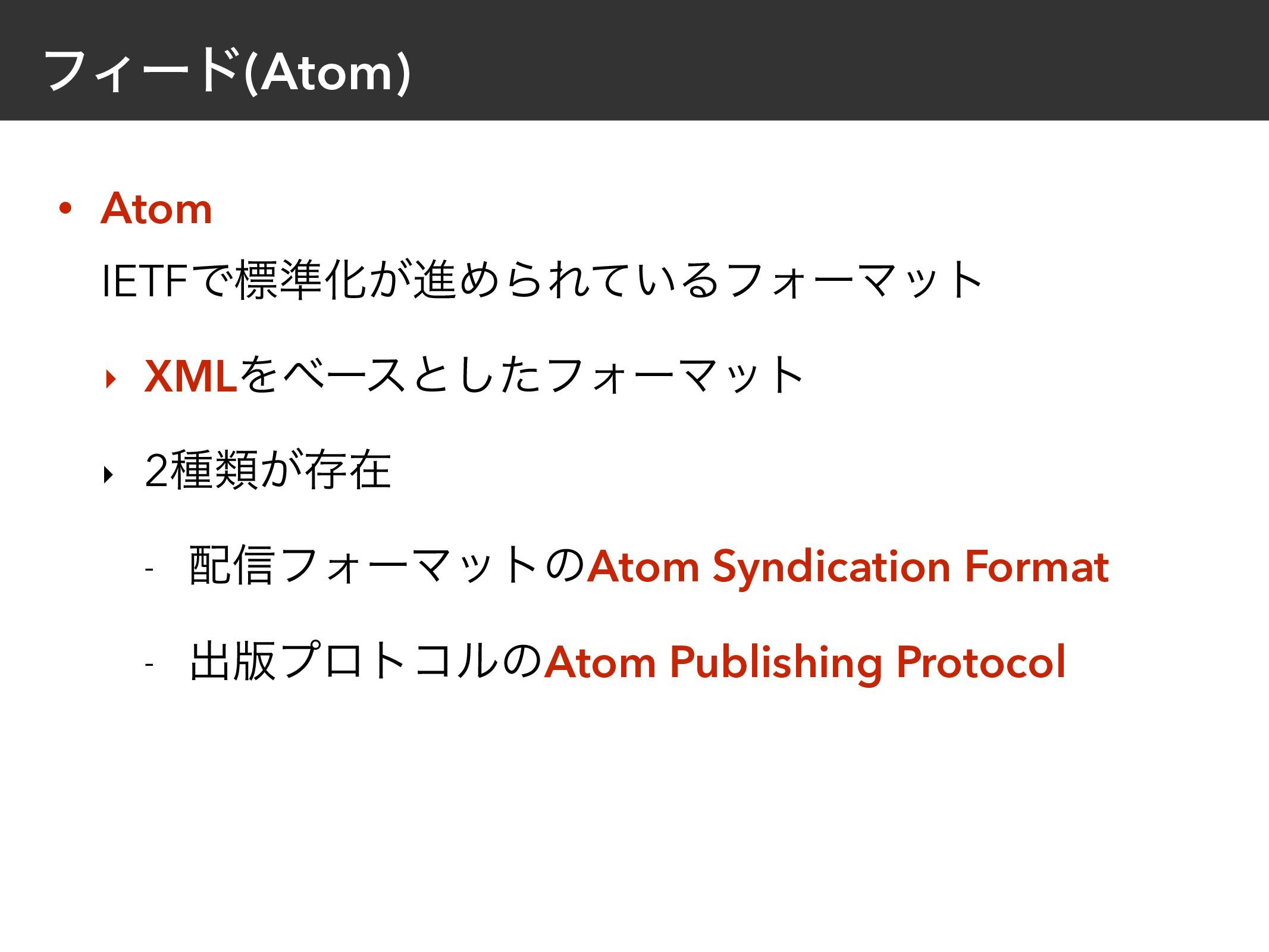 ϑΟʔυ(Atom) • Atom IETFͰඪ४Խ͕ਐΊΒΕ͍ͯΔϑΥʔϚοτ ‣ XML...