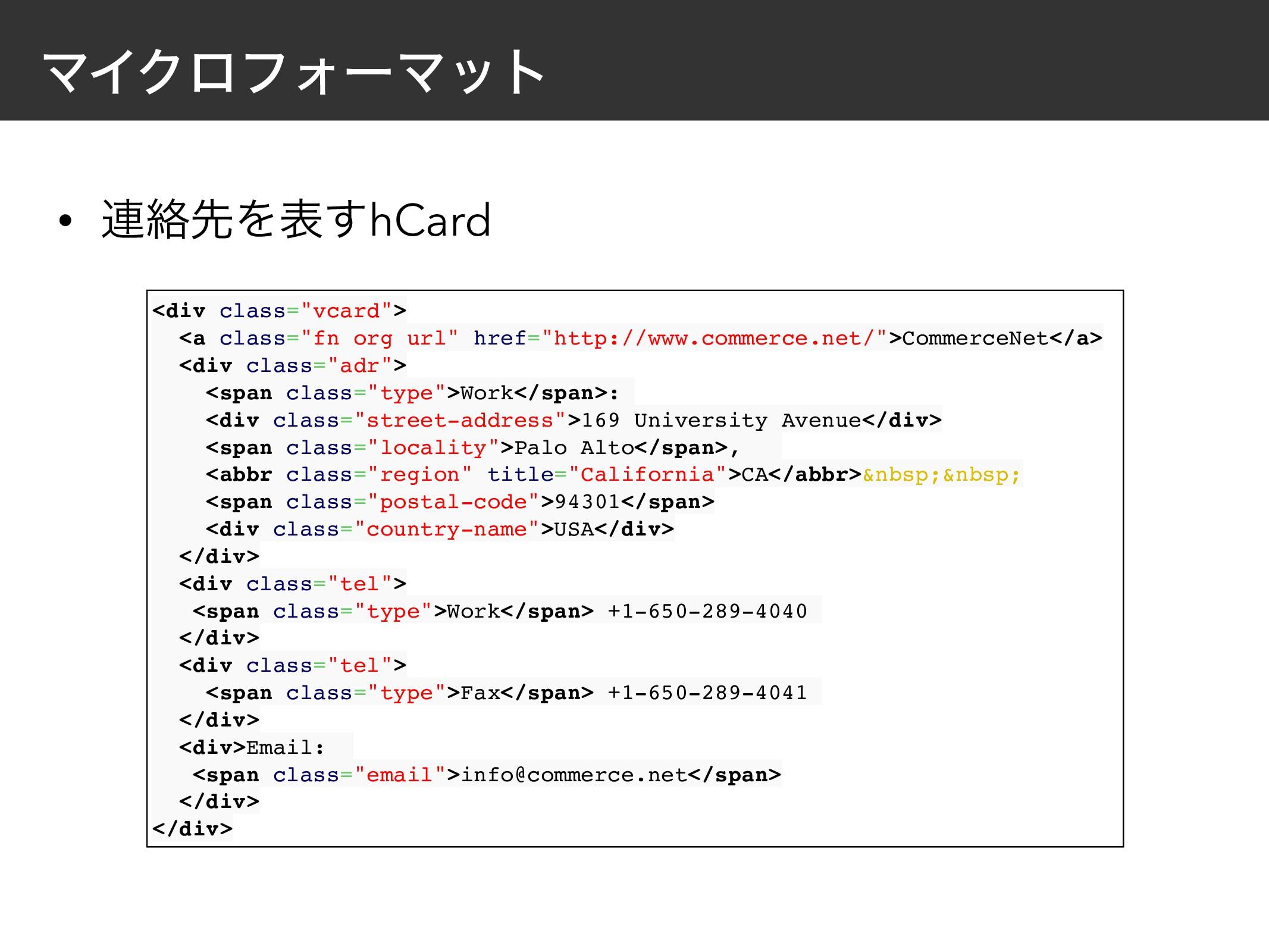 """ϚΠΫϩϑΥʔϚοτ • ࿈བྷઌΛද͢hCard <div class=""""vcard""""> <a..."""