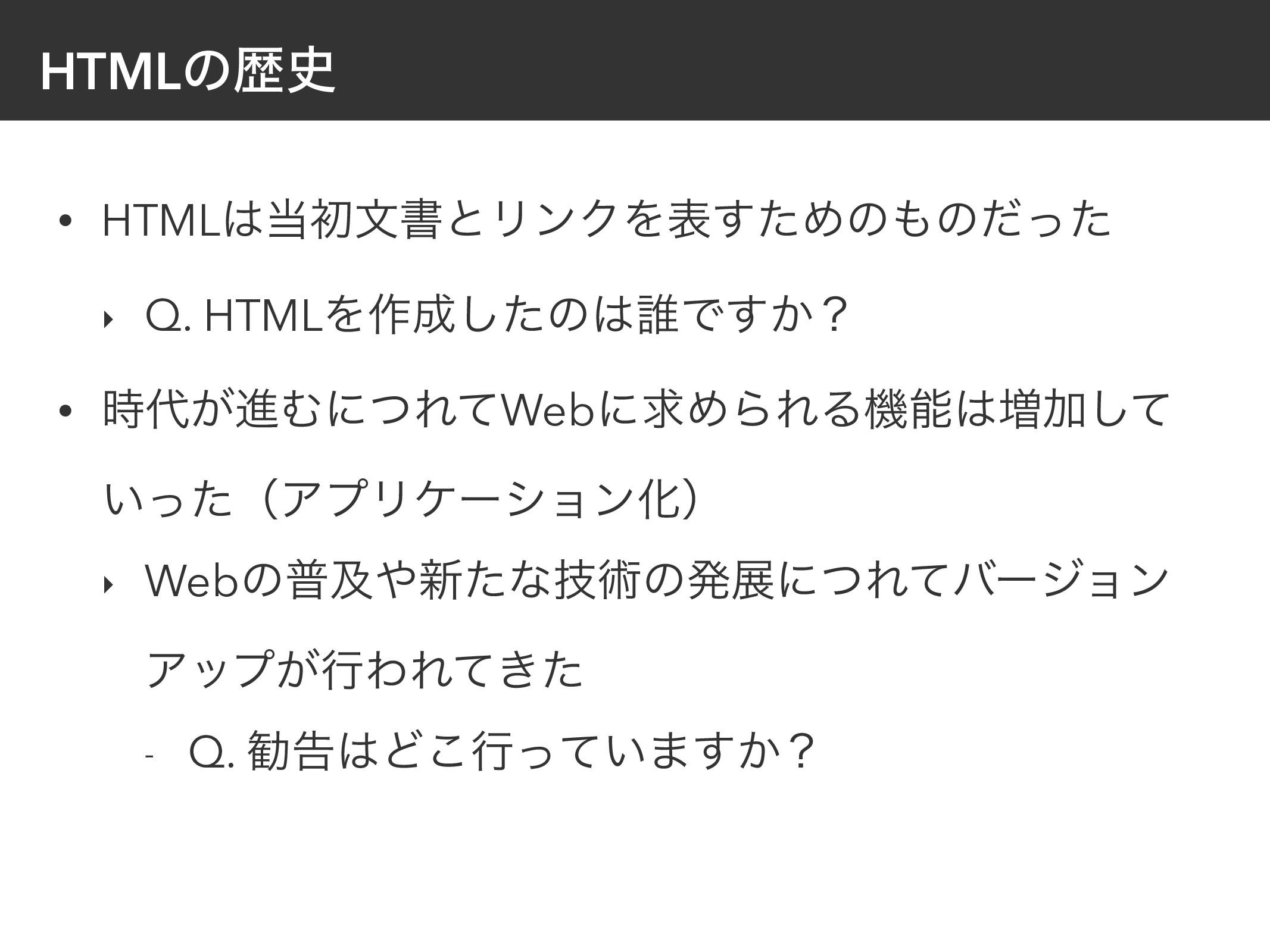 HTMLͷྺ • HTMLॳจॻͱϦϯΫΛදͨ͢Ίͷͷͩͬͨ ‣ Q. HTMLΛ࡞...
