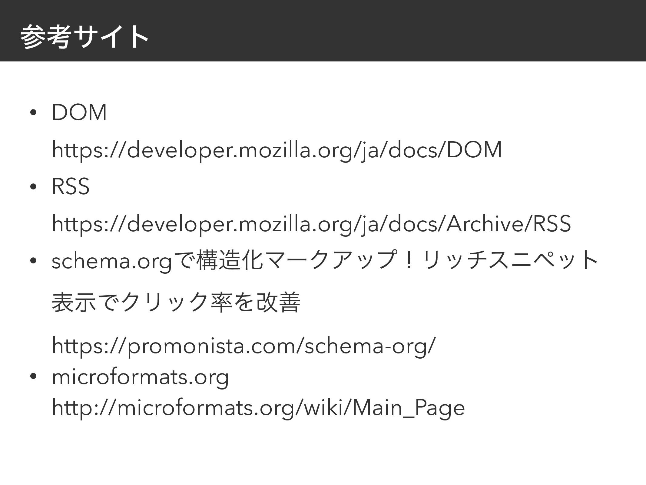 ߟαΠτ • DOM https://developer.mozilla.org/ja/d...