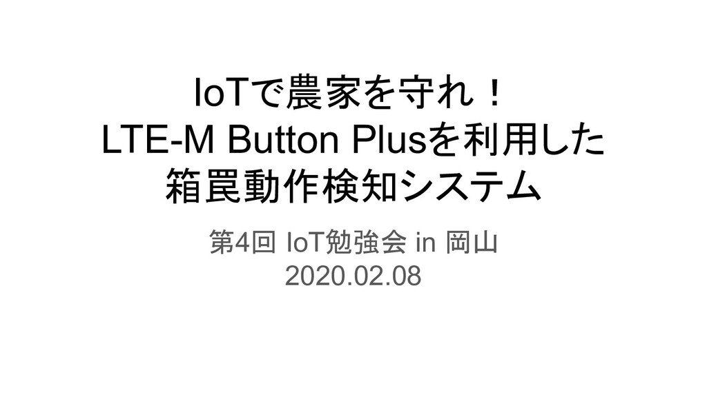 IoTで農家を守れ! LTE-M Button Plusを利用した 箱罠動作検知システム 第4...