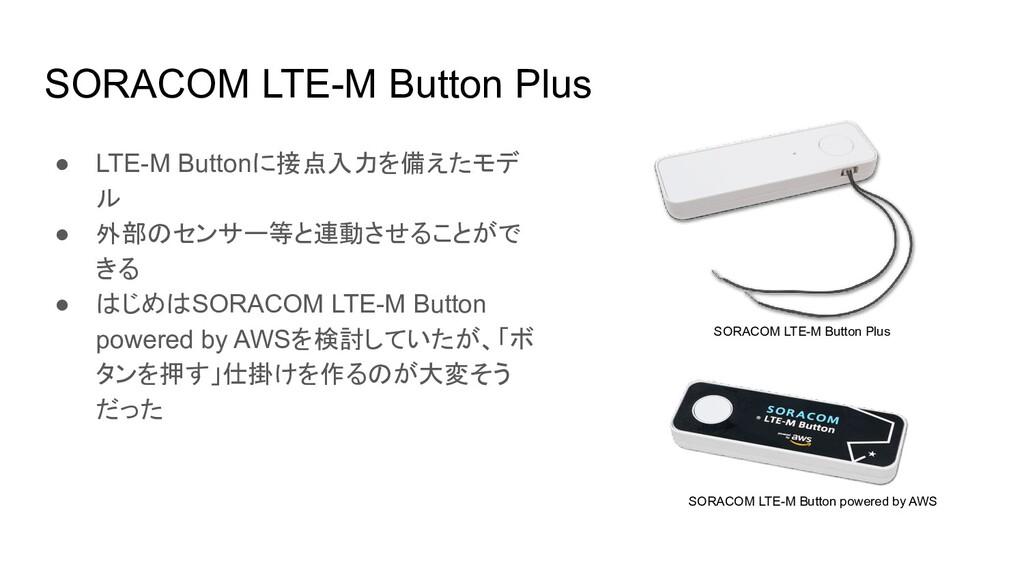 SORACOM LTE-M Button Plus ● LTE-M Buttonに接点入力を備...