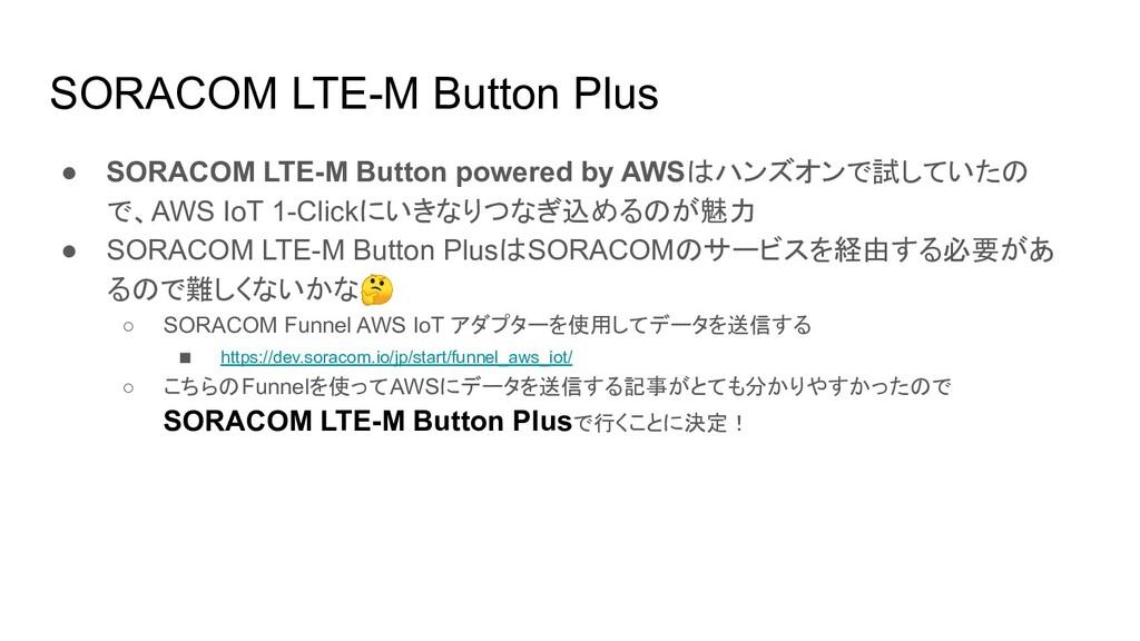 SORACOM LTE-M Button Plus ● SORACOM LTE-M Butto...