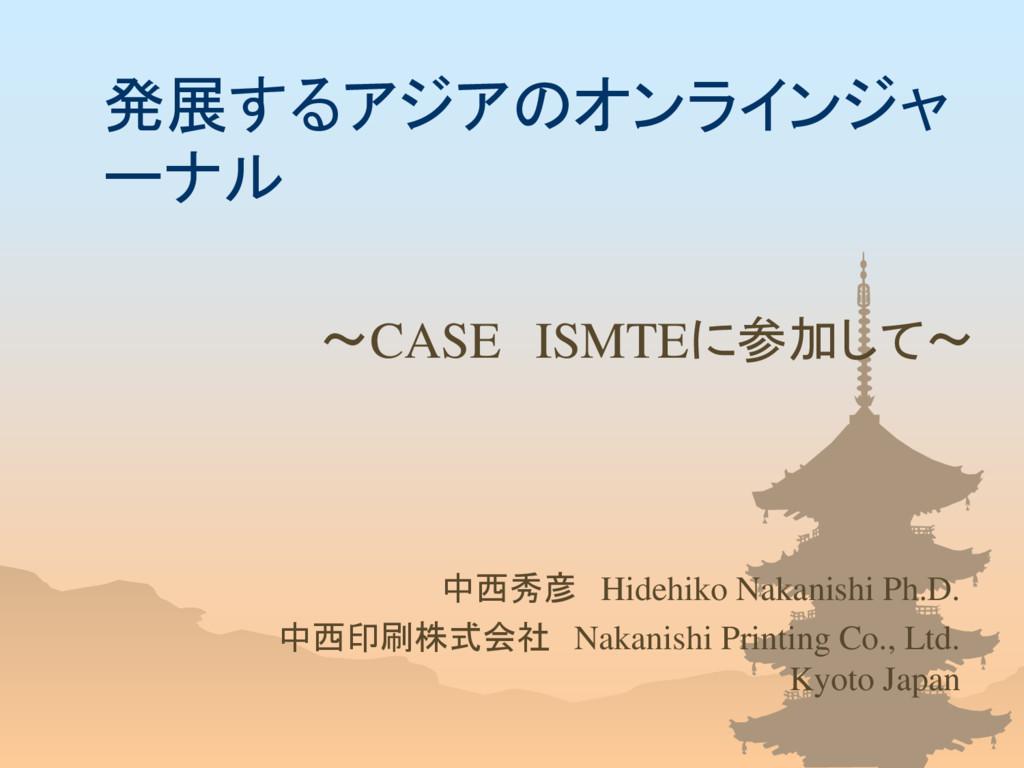 発展するアジアのオンラインジャ ーナル 中西秀彦 Hidehiko Nakanishi Ph....