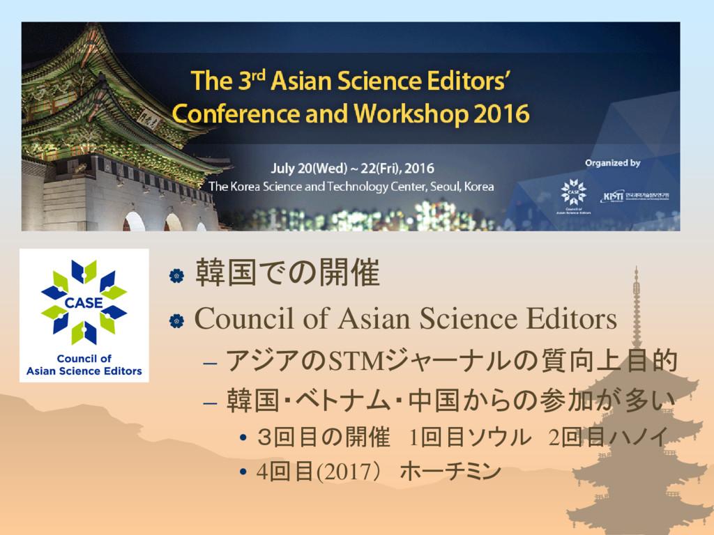  韓国での開催  Council of Asian Science Editors – ア...