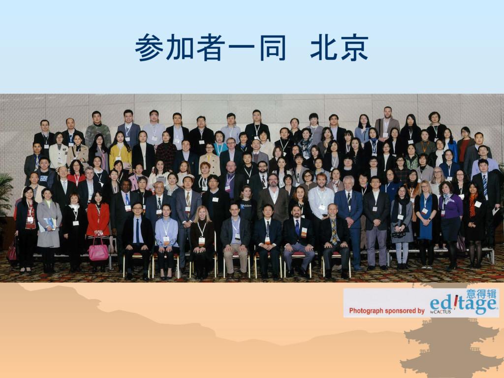 参加者一同 北京