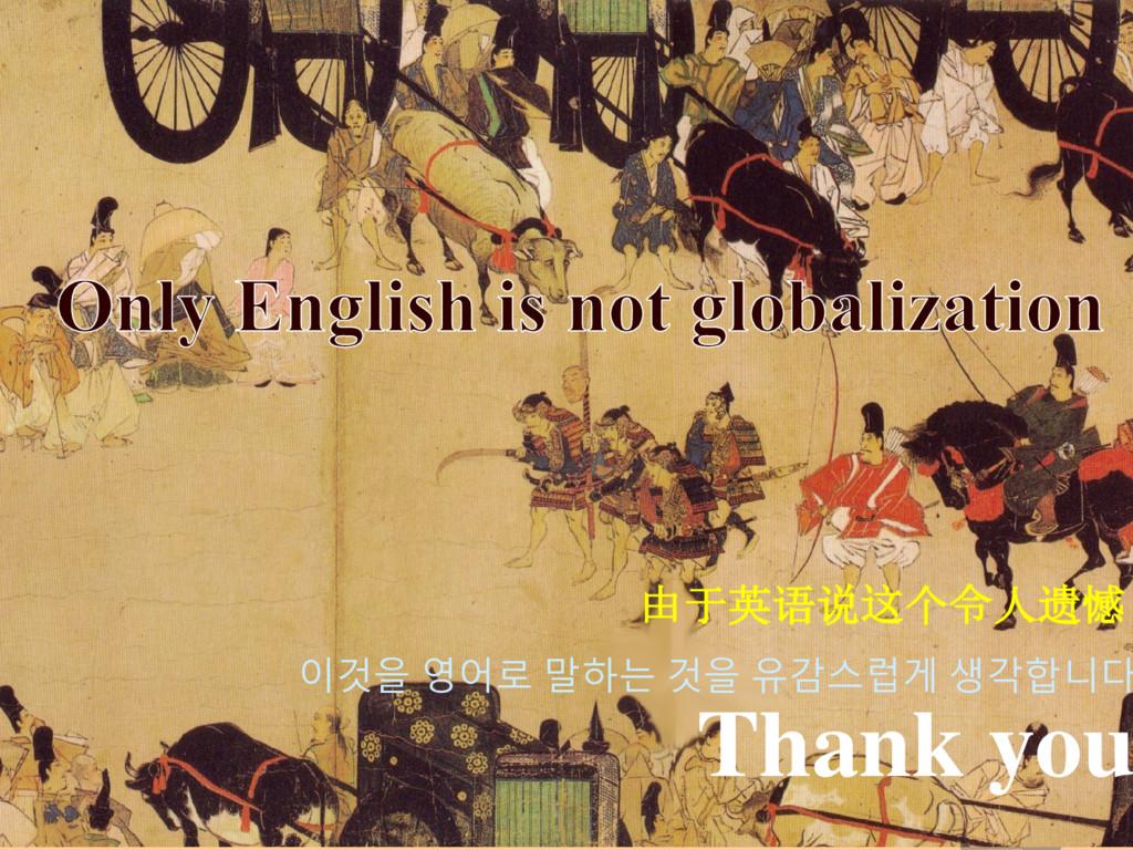 Thank you 이것을 영어로 말하는 것을 유감스럽게 생각합니다 由于英语说这个令人遗憾