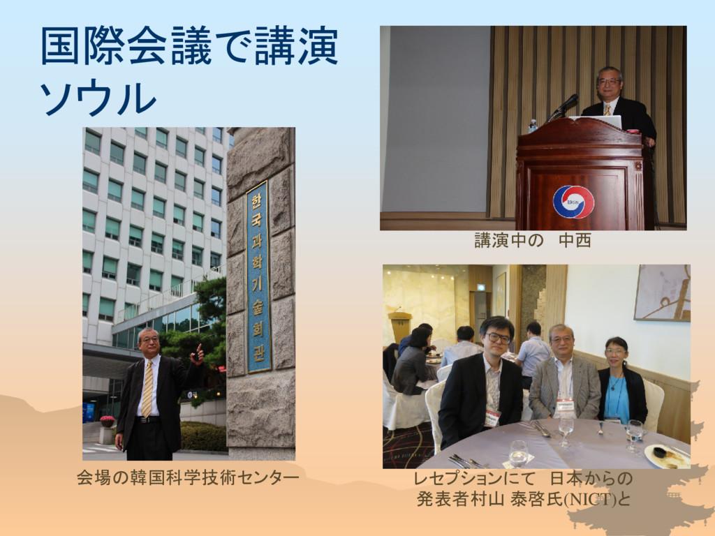 国際会議で講演 ソウル 会場の韓国科学技術センター 講演中の 中西 レセプションにて 日本から...