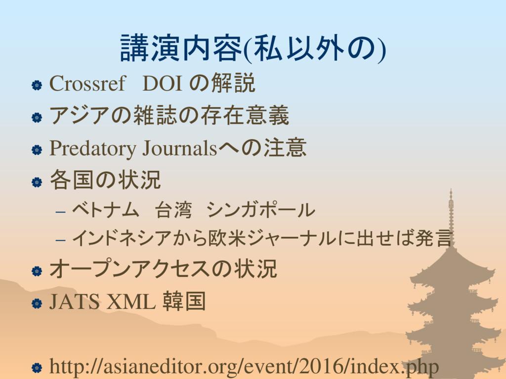 講演内容(私以外の)  Crossref DOI の解説  アジアの雑誌の存在意義  P...
