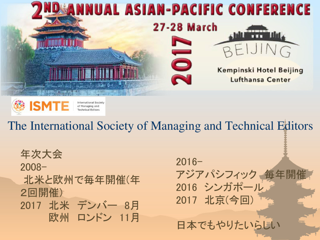 The International Society of Managing and Techn...