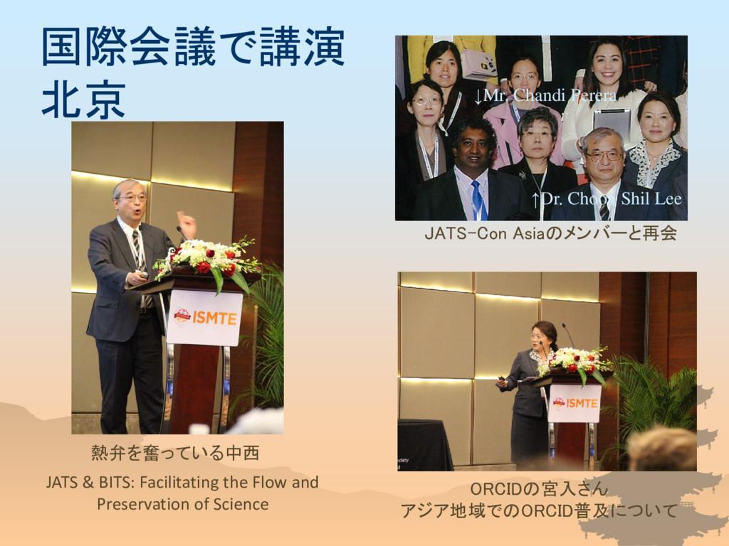国際会議で講演 北京 熱弁を奮っている中西 ORCIDの宮入さん アジア地域でのORCID普及...