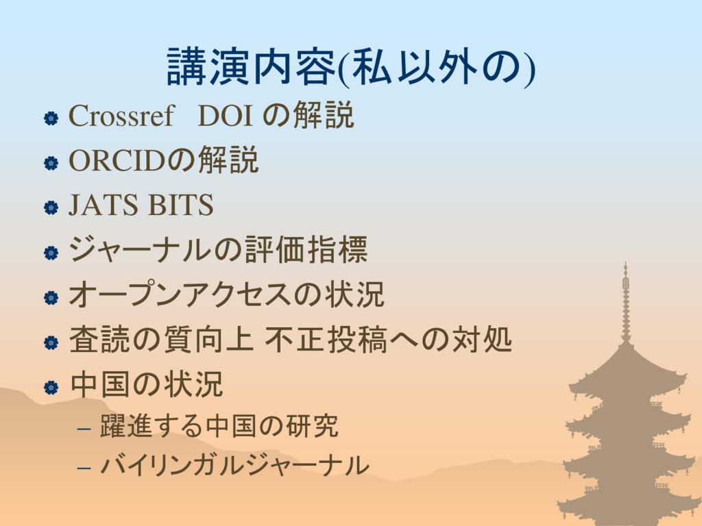 講演内容(私以外の)  Crossref DOI の解説  ORCIDの解説  JATS...