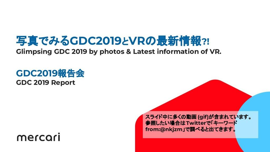 1 写真でみるGDC2019とVRの最新情報?! Glimpsing GDC 2019 by ...