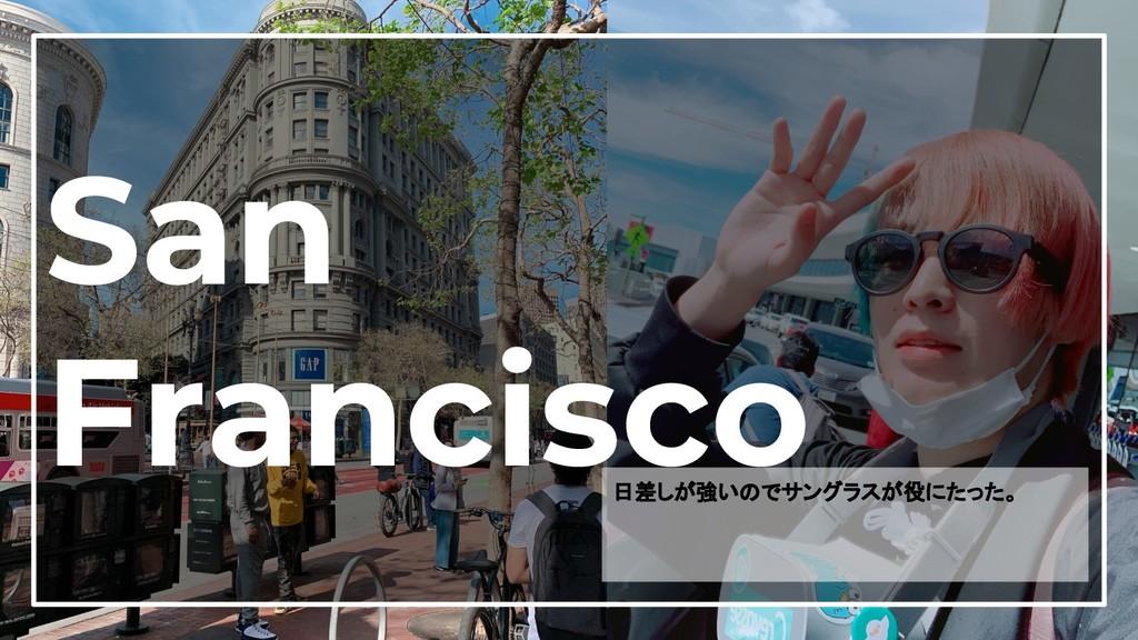 11 San Francisco 日差しが強いのでサングラスが役にたった。