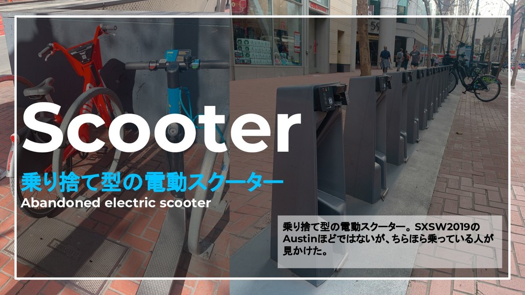 12 Scooter 乗り捨て型の電動スクーター Abandoned electric sco...