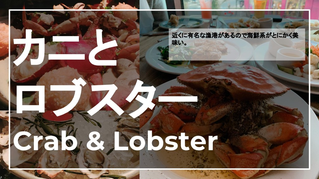 13 カニと ロブスター Crab & Lobster 近くに有名な漁港があるので海鮮系がとに...