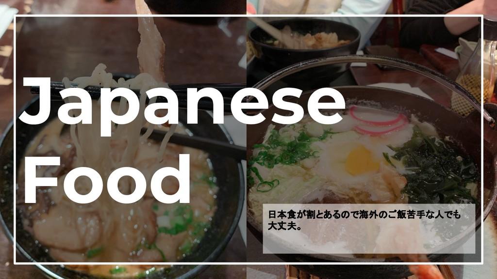 14 Japanese Food 日本食が割とあるので海外のご飯苦手な人でも 大丈夫。
