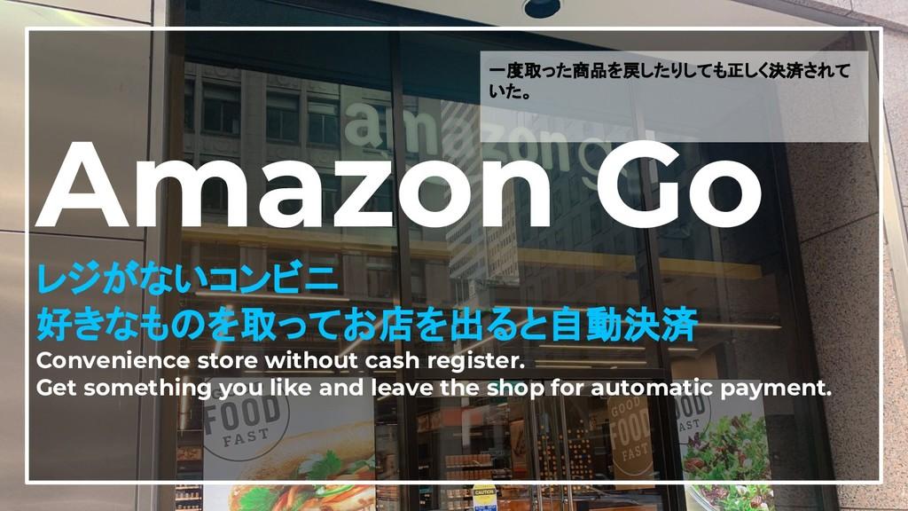 15 Amazon Go レジがないコンビニ 好きなものを取ってお店を出ると自動決済 Conv...