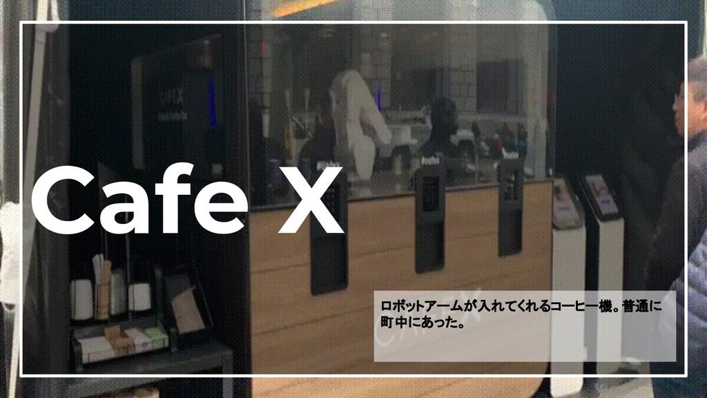 16 Cafe X ロボットアームが入れてくれるコーヒー機。普通に 町中にあった。