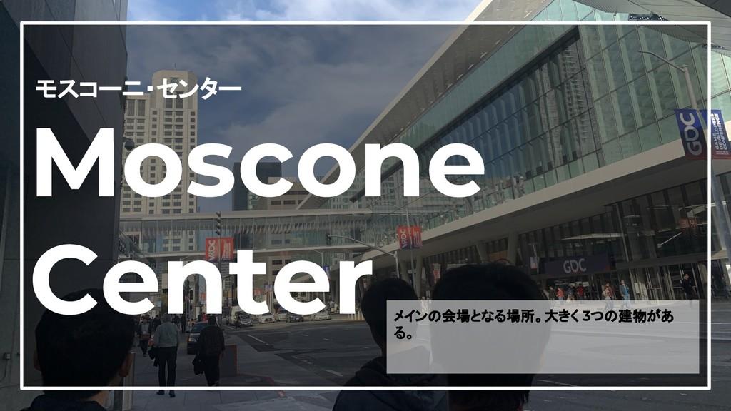 17 モスコーニ・センター Moscone Center メインの会場となる場所。大きく 3つ...