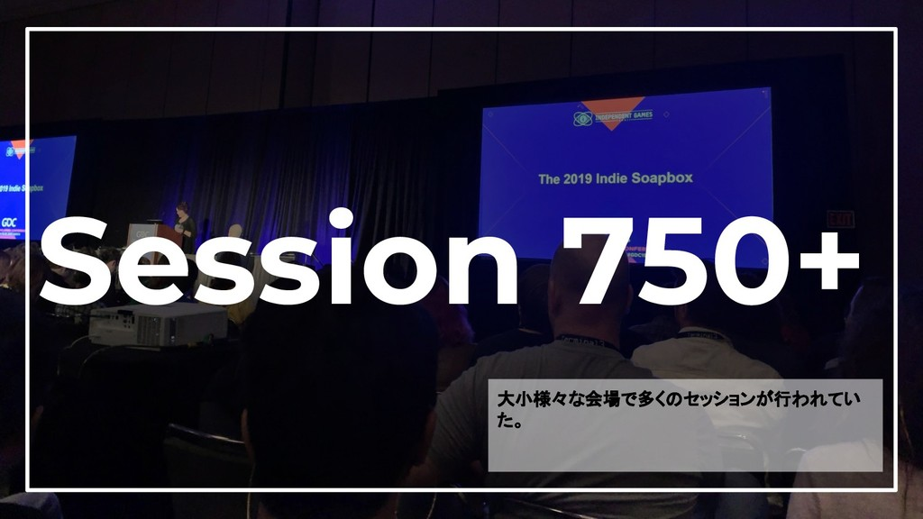 20 Session 750+ 大小様々な会場で多くのセッションが行われてい た。