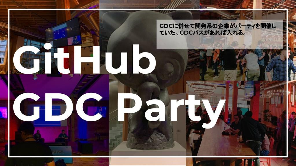 21 GitHub GDC Party GDCに併せて開発系の企業がパーティを開催し ていた。...