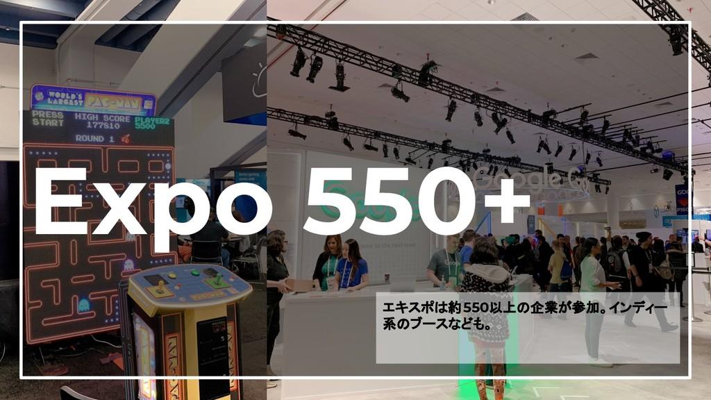 23 Expo 550+ エキスポは約550以上の企業が参加。インディー 系のブースなども。