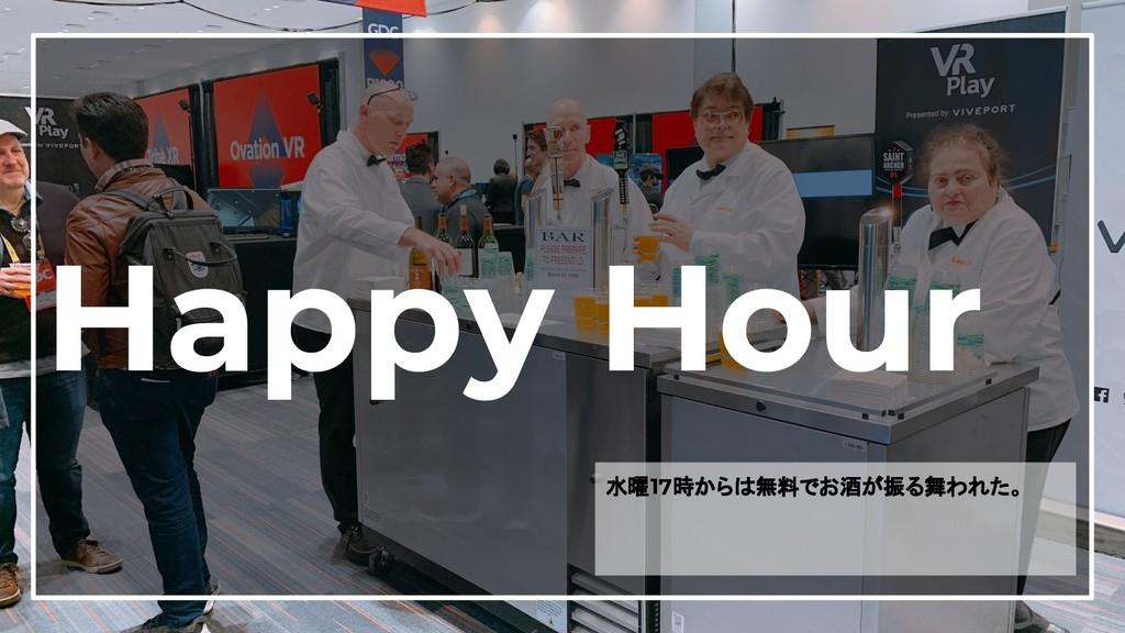 24 Happy Hour 水曜17時からは無料でお酒が振る舞われた。
