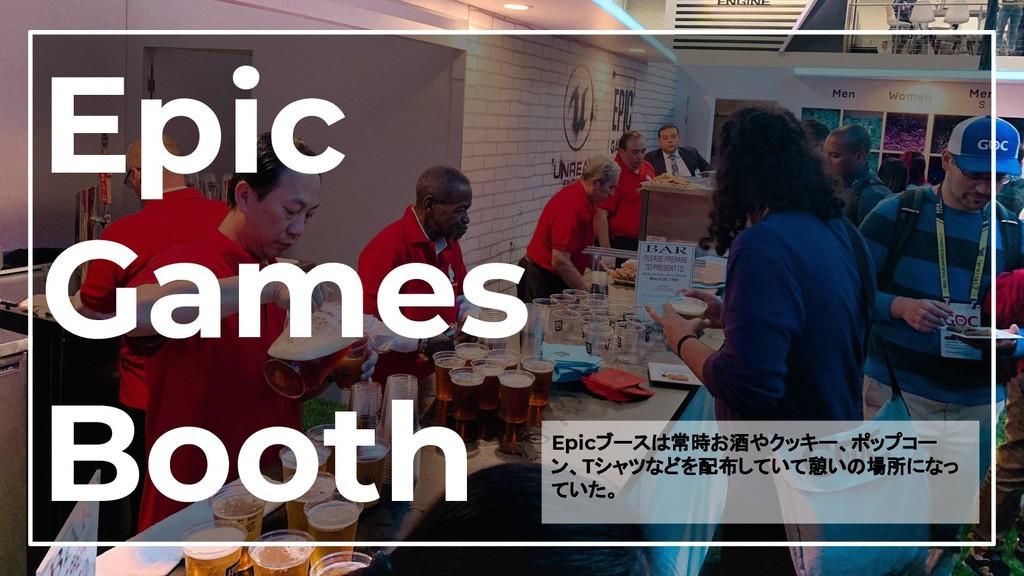 25 Epic Games Booth Epicブースは常時お酒やクッキー、ポップコー ン、T...