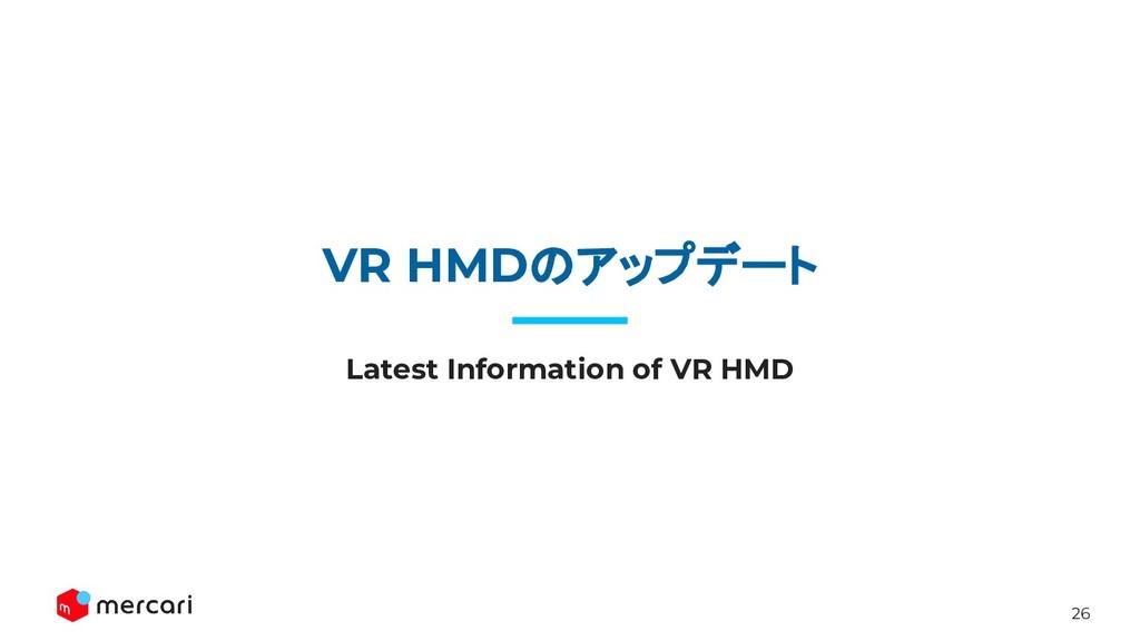 26 VR HMDのアップデート Latest Information of VR HMD