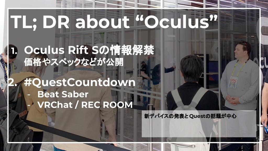 """27 TL; DR about """"Oculus"""" 1. Oculus Rift Sの情報解禁 ..."""