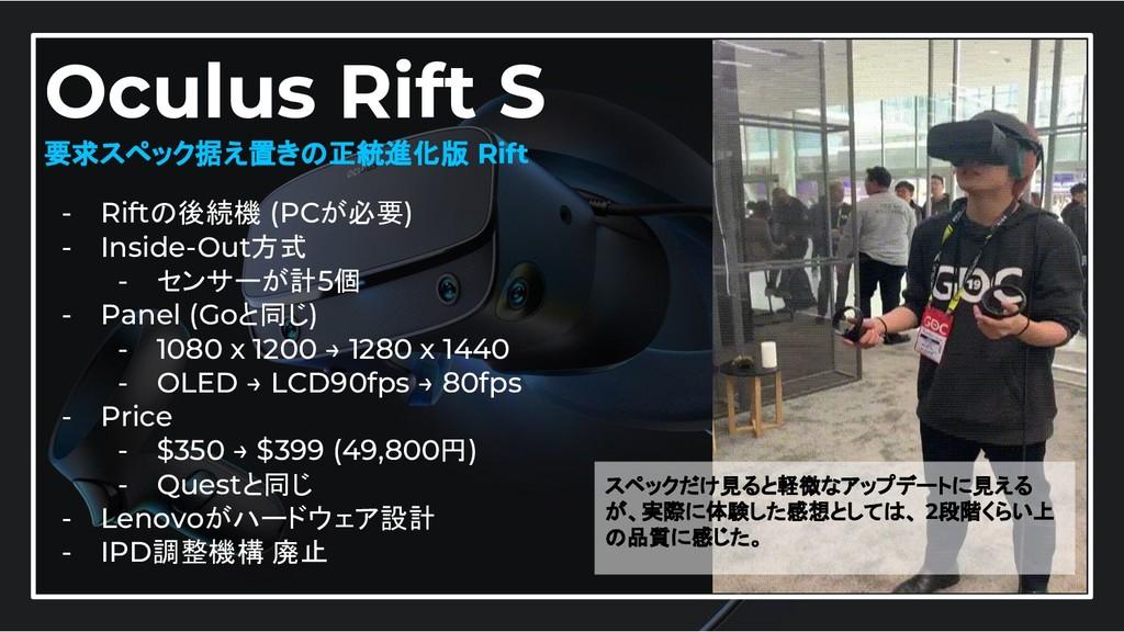 29 Oculus Rift S 要求スペック据え置きの正統進化版 Rift - Riftの後...