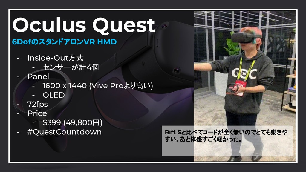31 Oculus Quest 6DofのスタンドアロンVR HMD - Inside-Out...