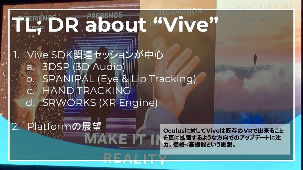 """34 TL; DR about """"Vive"""" 1. Vive SDK関連セッションが中心 a...."""